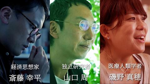 NHK BS1スペシャル「コロナ新時代への提言3 それでも、生きてゆける社会へ」
