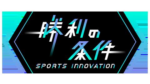勝利の条件 スポーツ イノベーション