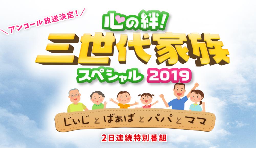 「心の絆! 三世代家族スペシャル! 2019」~じぃじとばぁばとパパとママ~