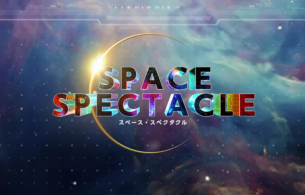 NHKスペシャル『スペース・スペクタクル 』第3集「地球生命のルーツ」を追え!~探査機はやぶさ2~