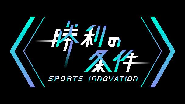 勝利の条件 スポーツイノベーション「初メダルを目指すBMXレーシング&フリースタイル データで徹底分析」
