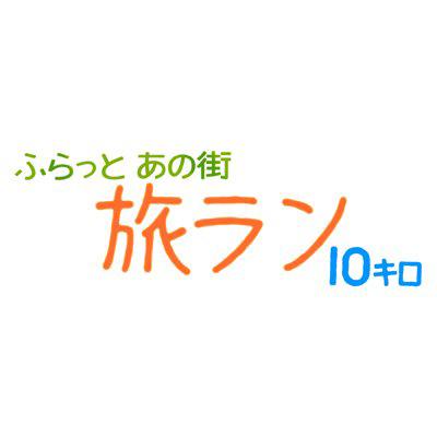 ふらっとあの街 旅ラン10キロ「神奈川 湯河原→真鶴 温泉ラン」